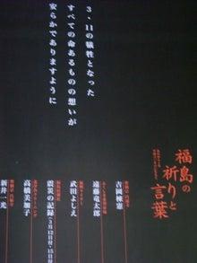 $福島県在住ライターが綴る あんなこと こんなこと-20120320-1祈りと言葉