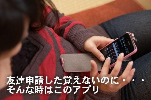 佐渡の洋食屋店長のブログ-友達申請間違い