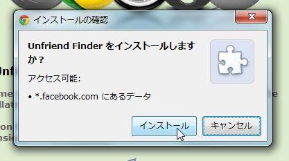 佐渡の洋食屋店長のブログ-Chrome拡張機能インストール確認画面