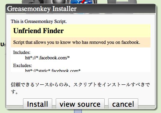 佐渡の洋食屋店長のブログ-Unfriend Finder install