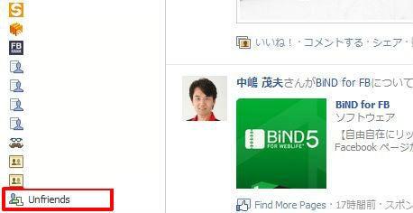 佐渡の洋食屋店長のブログ-Unfriend Finder横