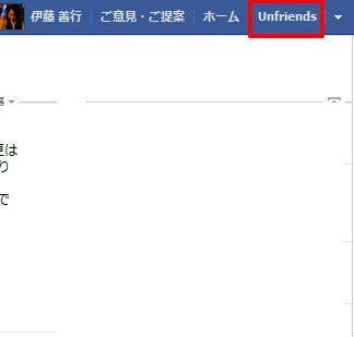 佐渡の洋食屋店長のブログ-Unfriend Finder右上