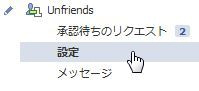佐渡の洋食屋店長のブログ-Unfriend Finder設定