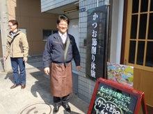 和光市長 松本たけひろの「持続可能な改革」日記-池田屋1