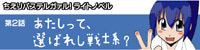 ちえりパステルガァル! 公式ブログ-ライトノベル第2話