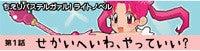 ちえりパステルガァル! 公式ブログ-ライトノベル第1話