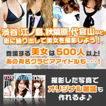 【iPhone】東京…