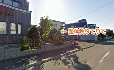 $札幌市北区 屯田【肩こりがすーっと楽になる】 整体院りてりて