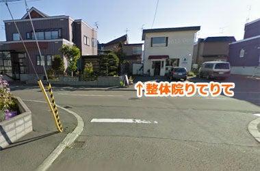 $札幌市北区 【肩こりがすーっと楽になる】 整体院りてりて