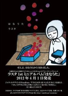 $ラスタ日記(仮)