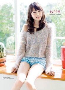 寺田ちひろオフィシャルブログ「ちひろのお部屋~sweet time~」Powered by Ameba-51XcOAZz3yL.jpg