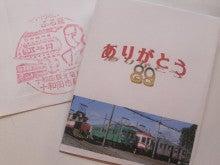 十和田・奥入瀬まるごとシャトル