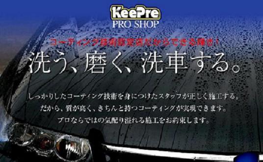 $コーティング 岡山 洗車専門店 キーパープロショップ横山石油(株)倉田店