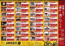 第26回高崎映画祭 イベント情報