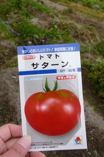 京都で自然な農!しましま畑でつかまえて♪-さたーん袋