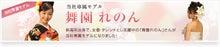 $舞園れのんオフィシャルブログ【恋音】