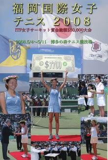 $福岡国際女子テニス オフィシャルブログ-2008