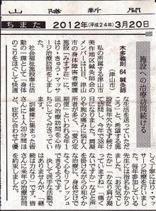 津山衆楽ライオンズクラブメンバーのBlog-ちまた