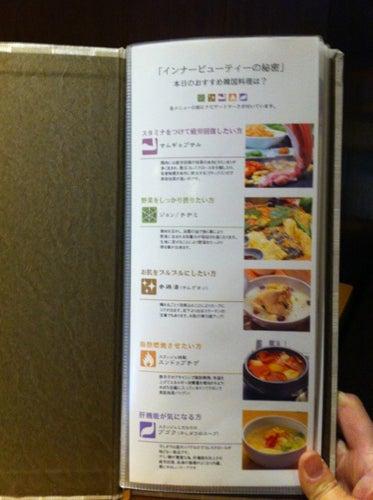 韓国料理研究家・ほんだともみのコリアンワールド-新大久保 水刺齋(スランジェ)