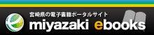 非公式★宮崎PRソング「ゆるゆるみやざき」作ろうプロジェクト進行中-ゆるいうたバナー