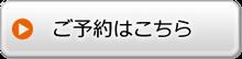 小顔美容矯正専門サロン reporter京都店
