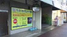 春日部市ジャズバー『JAZZ BAR 武里 SUNNY SIDE』のブログ-4