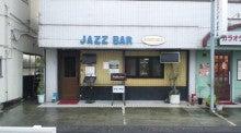 春日部市ジャズバー『JAZZ BAR 武里 SUNNY SIDE』のブログ-11