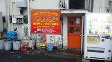 春日部市ジャズバー『JAZZ BAR 武里 SUNNY SIDE』のブログ-8