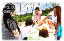 $ハワイ伝統のロミロミSalon,Aloha703*:。o○☆゚ :,。☆:,。*:。o○☆NaomiのALOHA★SMILE:,。*:。o○☆