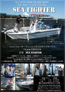 TEAM TOPGUN 衣浦 SEA FIGHTERのブログ