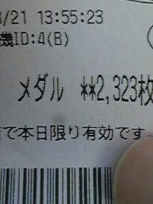 実録!!パチスロ万回転奮闘記☆-DVC00306.jpg