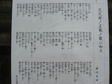 ココロ、スッキリ!!-2012藤田東湖