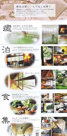 $西条駅から10分以内(車)の閑静な湯宿  湯之谷温泉 公式ブログ