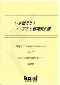 $子育ておしゃべりカフェ@おおた-報告書2011
