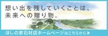 石屋の小坂君のブログ