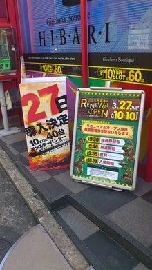 $脳味噌半分о(ж>▽<)y ☆スーパーラッキー