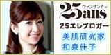 $松下美智子オフィシャルブログ「Chasing Beauty」Powered by Ameba