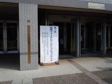 和光市長 松本たけひろの「持続可能な改革」日記-コンテスト会場