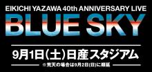 銀座Bar ZEPマスターの独り言-BLUE SKY Logo