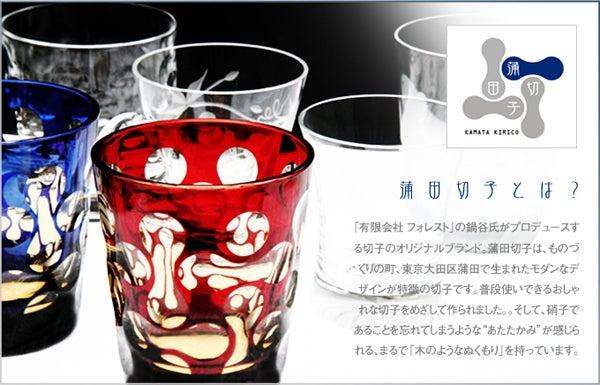 蒲田切子グラス グラスフォレスト