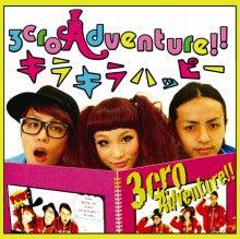 $3cro Adventure!!ブログ