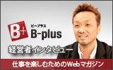 本田泰人オフィシャルブログ