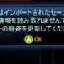 【Xbox360】遅…