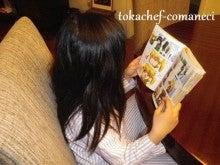 パンダさんのチョコレート-manga