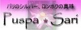 バリのシルバー、ロンボクの真珠 Puspa*Sari