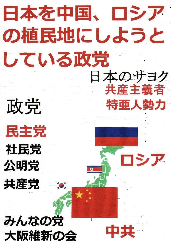 日本人の進路新日中戦争ー日本が核武装しないかぎり、中国の日本乗っ取り戦争はとめられない
