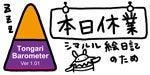 $エストループのキャラクター達 「ぼくジェッチル」スピンオフ絵日記 きっと毎日更新中!!-とんがり_本日休業_150