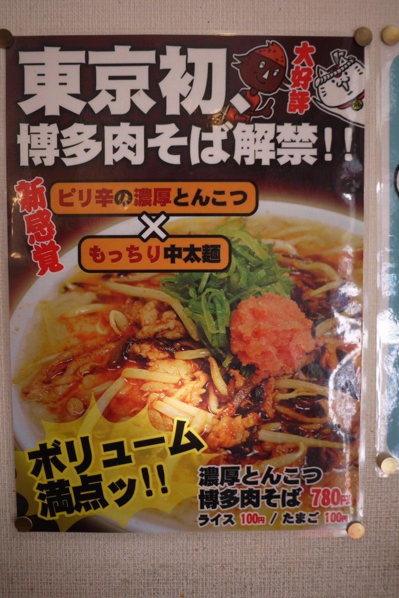 ヒノマル食堂肉そばなおじ-3