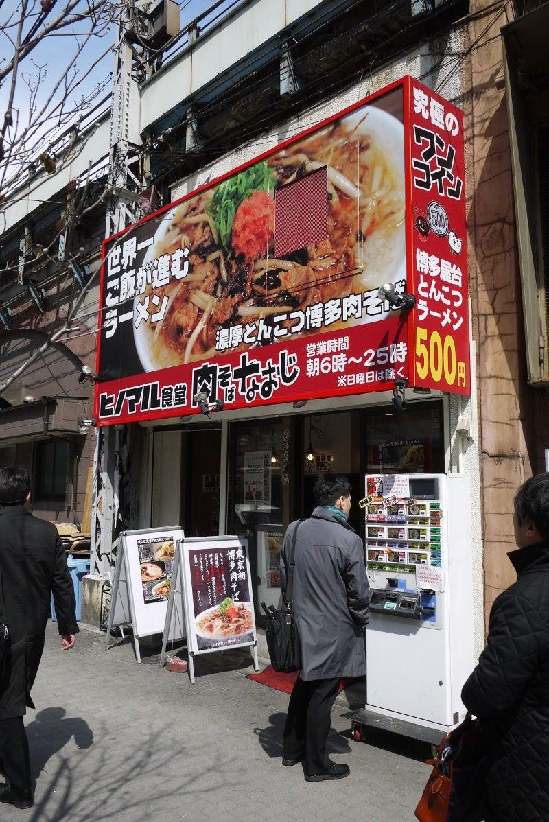 ヒノマル食堂肉そばなおじ-1