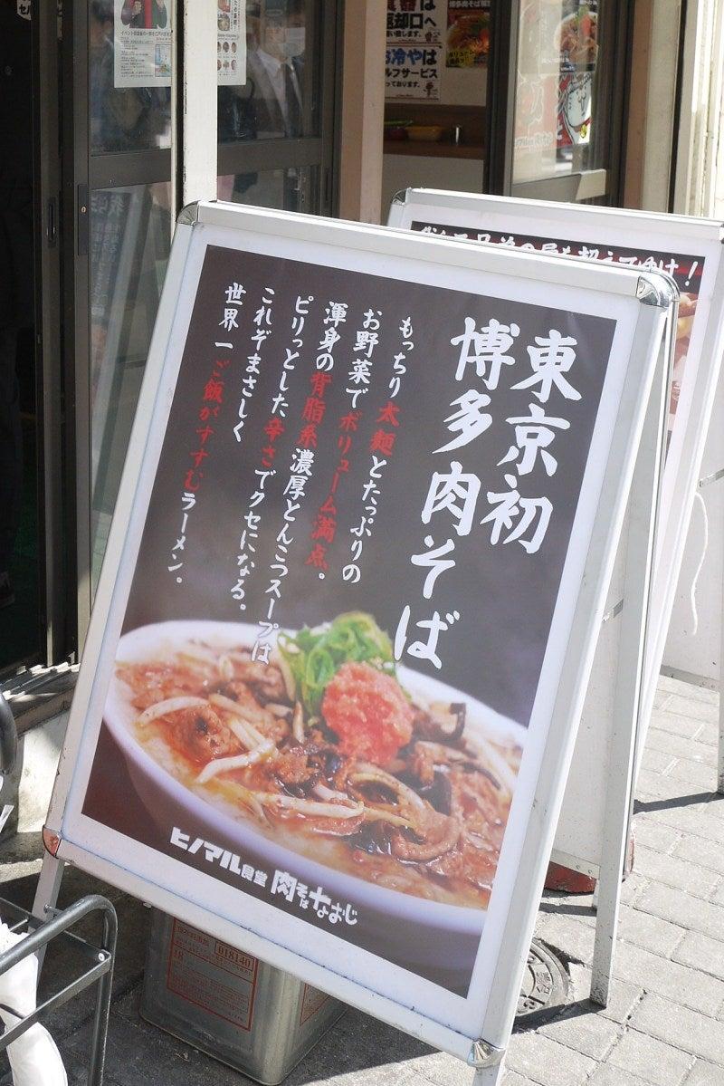 ヒノマル食堂肉そばなおじ-2